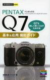 【新品】【本】【2500以上購入で】PENTAX Q7基本&応用撮影ガイド 曽根原昇/著 ナイスク/著