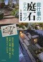 庭仕事の庭石テクニック 庭石の種類と選び方 石組 石積 飛石 敷石の基本がよくわかる 高崎康隆/監修