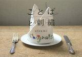 【新品】【本】【2500以上購入で】ことばと刺繍 atsumi/著