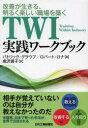 【新品】【本】TWI実践ワークブック 改善が生きる、明るく楽しい職場を築く パトリック・グラウプ/著 ロバート・ロナ/著 成沢俊子/訳
