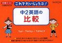 【新品】【本】中2英語の比較 定期テスト