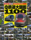 【新品】【本】日本の鉄道大図鑑1100 JR・私鉄・貨物列車・第三セクター鉄道ほか全国の鉄道が大集結
