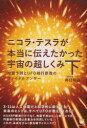 【新品】【本】ニコラ・テスラが本当に伝えたかった宇宙の超しくみ 下 地震予測とUFO飛行原理のファイナルアンサー 井口和基/著