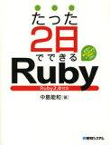 【新品】【本】【2500以上購入で】たった2日でできるRuby 自宅のWindows or MacでOK! 中島能和/著