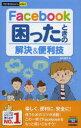 【新品】【本】Facebook困ったときの解決&便利技 鈴木朋子/著