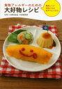 【新品】【本】食物アレルギーのための大好物レシピ 美味しくて元気になるおやつとごはん 日本ハム株式会社中央研究所/著