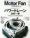 【新品】【本】モーターファン・イラストレーテッド 図解・自動車のテクノロジー Vol.88