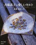【新品】【本】【2500以上購入で】斉藤謠子の愛しいキルト 北欧を旅して 斉藤謠子/著