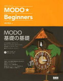 【新品】【本】【2500以上購入で】MODO★Beginners 柳村徳彦/著
