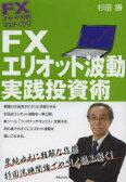 【新品】【本】FXエリオット波動実践投資術 杉田勝/著