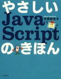 【新品】【本】【2500以上購入で】やさしいJavaScriptのきほん 高橋麻奈/著