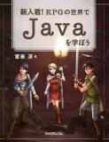 【新品】【本】【2500以上購入で】新人君!RPGの世界でJavaを学ぼう 宮嵜淳/著