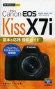 【新品】【本】Canon EOS Kiss X7i基本&応用撮影ガイド 佐藤かな子/著 ナイスク/著