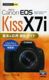 【新品】【本】【2500以上購入で】Canon EOS Kiss X7i基本&応用撮影ガイド 佐藤かな子/著 ナイスク/著