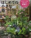 【新品】【本】はじめての小さな庭づくり 小スペースをもっと素敵に 山元和実/監修