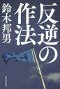 【新品】【本】反逆の作法 鈴木邦男/著