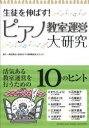 生徒を伸ばす!ピアノ教室運営大研究 ヤマハミュージックメディア/編