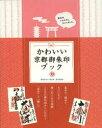 【新品】【本】かわいい京都御朱印ブック 御朱印、いただきにまいりました。 西村由美子/著