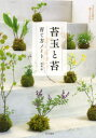 【新品】【本】苔玉と苔育て方ノート 小さな自然を暮らしの中に 砂森聡/著