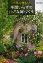 【新品】【本】一年中美しい手間いらずの小さな庭づくり 天野麻里絵/著