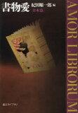 【新品】【本】【2500以上購入で】書物愛 日本篇 紀田順一郎/編