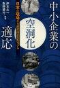 【新品】【本】中小企業の空洞化適応 日本の現場から導き出されたモデル 岸本太一/編著 粂野博行/編著