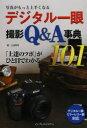 【新品】【本】デジタル一眼撮影Q&A事典101 写真がもっと上手くなる 「上達のツボ」がひと目でわかる。 上田晃司/著