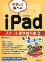 【新品】【本】やさしく学べるiPad スクール標準教科書 2 もっと楽しもう編 増田由紀/著