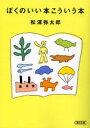 【新品】【本】ぼくのいい本こういう本 松浦弥太郎/著