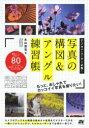 【新品】【本】写真の構図&アングル練習帳 デジカメ・ユーザー必携! 永山昌克/著