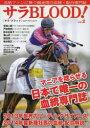 【新品】【本】サラBLOOD! 血統ファンに捧ぐ競走馬の血統・配合専門誌 vol.2 サラブレ/責任編集