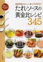 【新品】【本】たれ・ソースの黄金比レシピ345 家庭料理のおいしい味つけを早引き! 主婦と生活社/編