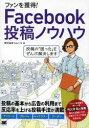 【新品】【本】ファンを獲得!Facebook投稿ノウハウ コムニコ/著