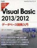 【新品】【本】【2500以上購入で】ひと目でわかるVisual Basic 2013/2012データベース開発入門 ファンテック/著