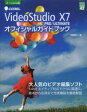 【新品】【本】COREL VideoStudio X7 PRO/ULTIMATEオフィシャルガイドブック 阿部信行/著