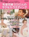 【新品】【本】先輩花嫁100人のサクセス・ウエディング ウエディング誌が選んだ素敵な結婚式の秘密を公開!
