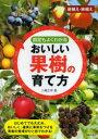 【新品】【本】剪定もよくわかるおいしい果樹の育て方 三輪正幸/著