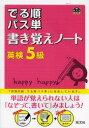 【新品】【本】でる順パス単書き覚えノート英検5級