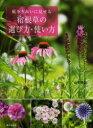【新品】【本】庭をきれいに見せる宿根草の選び方・使い方 山本規詔/著