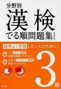 【新品】【本】分野別漢検でる順問題集3級