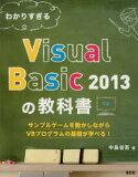 【新品】【本】【2500以上購入で】わかりすぎるVisual Basic 2013の教科書 サンプルゲームを動かしながらVBプログラムの基礎が学べる! 中島省吾/著