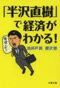 【新品】【本】「半沢直樹」で経済がわかる! 池井戸潤/著 櫻沢健/著