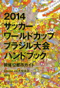 【新品】【本】2014サッカーワールドカップブラジル大会ハンドブック 開催12都市ガイド Equip...