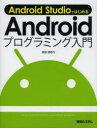 【新品】【本】Android StudioではじめるAndroidプログラミング入門 掌田津耶乃/著