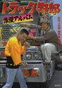 【新品】【本】トラック野郎浪漫アルバム 杉作J太郎/編著 植地毅/編著