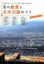 【新品】【本】京の絶景と名所旧跡めぐり 「京都一周トレイル」で、東山・北山・西山を歩く 京都府山岳連