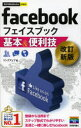 【新品】【本】facebook基本&便利技 リンクアップ/著
