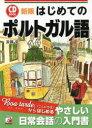【新品】【本】はじめてのポルトガル語 浜岡究/著