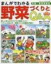 【新品】【本】まんがでわかる野菜づくりとQ&A 有機・無農薬栽培 よだひでき/著