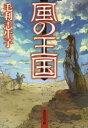 【新品】【本】風の王国 毛利志生子/著